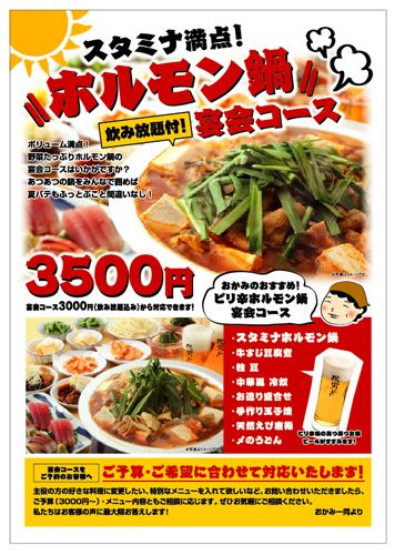 horumon_nabe.jpg